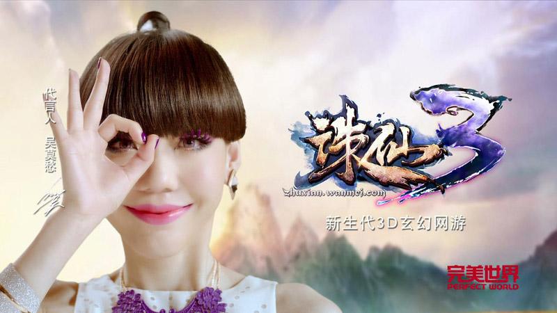 《诛仙3》青春代言人吴莫愁 首张专辑正式发布