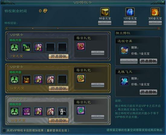 图片: 全新VIP特权卡界面.jpg