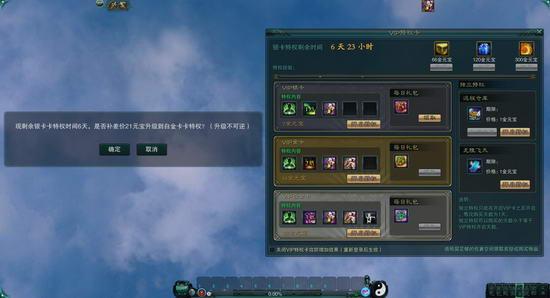 图片: 升级VIP特权卡.jpg
