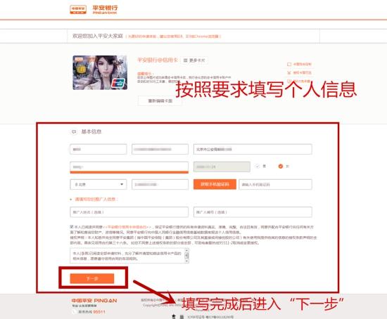 平安银行《诛仙3》订制信用卡申请步骤