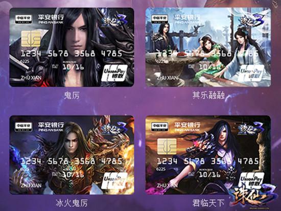 图片: 图二:《诛仙3》诛仙3信用卡面二.jpg