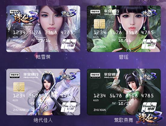 图片: 图一:《诛仙3》诛仙3信用卡面一.jpg