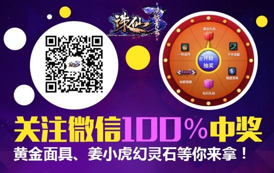 图片: 诛仙广告-尺寸:595x376(1).jpg