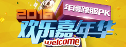 """《诛仙3》""""决战青云""""热门活动"""