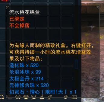 图片: 流水桃花锦盒内容详情.jpg