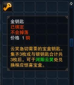 图片: 金钥匙.jpg