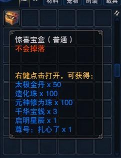 图片: 惊喜宝盒(普通).jpg