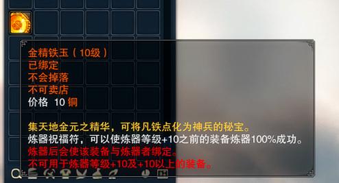 图片: 金精铁玉(10级).jpg