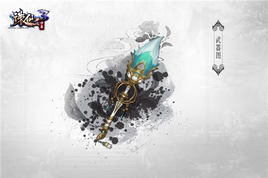 图片: 诛仙武器-900x600-1.jpg