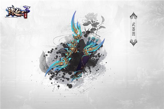图片: 诛仙武器-900x600-2.jpg