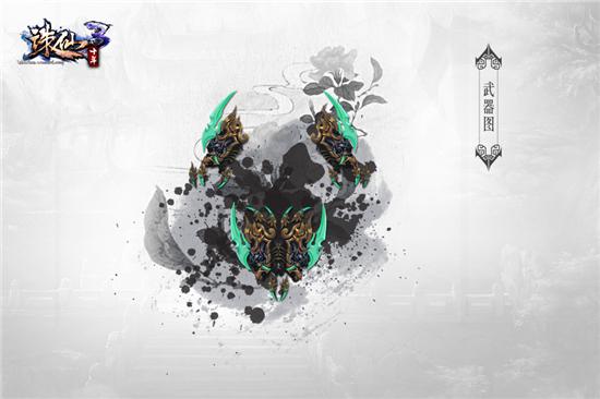 图片: 诛仙武器-900x600-5.jpg