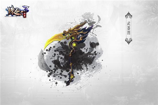 图片: 诛仙武器-900x600-6.jpg