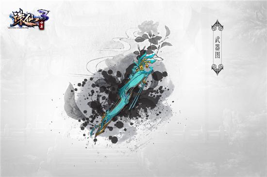 图片: 诛仙武器-900x600-7.jpg
