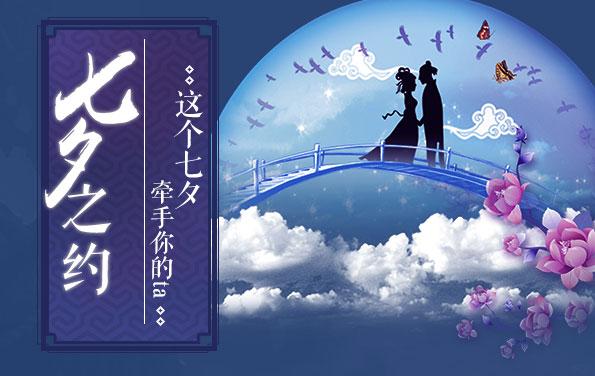 """《诛仙3》七夕""""寻缘配对"""""""