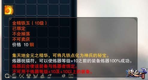 图片: 图3:奋勇摘十铁.jpg