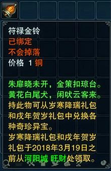 图片: 图3:符禄金铃,响彻新春.jpg