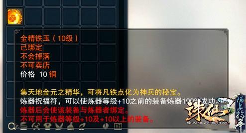 图片: 图2:十铁助力新服【画影浮踪】.jpg