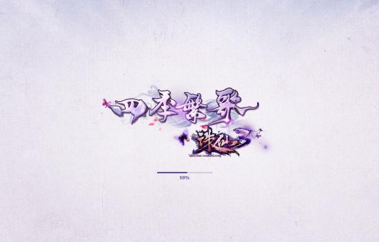 图片: 图1+诛仙人物站.jpg