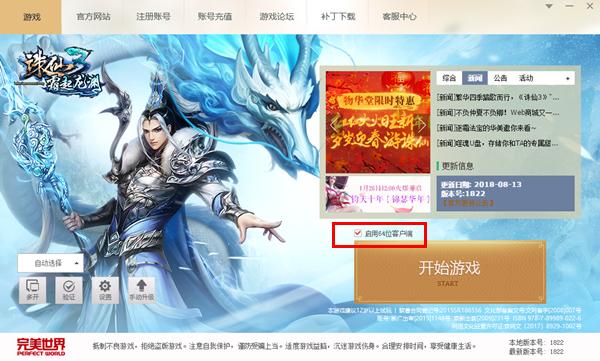 图片: 诛仙正式服launcher64_副本.jpg