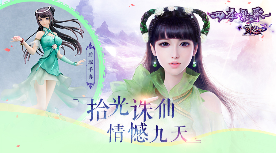 图片: 碧瑶手办新闻-微信头图.jpg