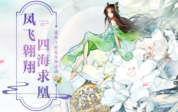 《诛仙3》鲜花女神