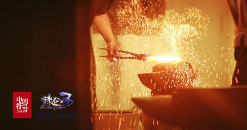 图片: 图3:《诛仙3》携手《中国符号》项目组秘探龙泉.jpg