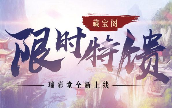 《诛仙3》瑞彩堂限时特馈