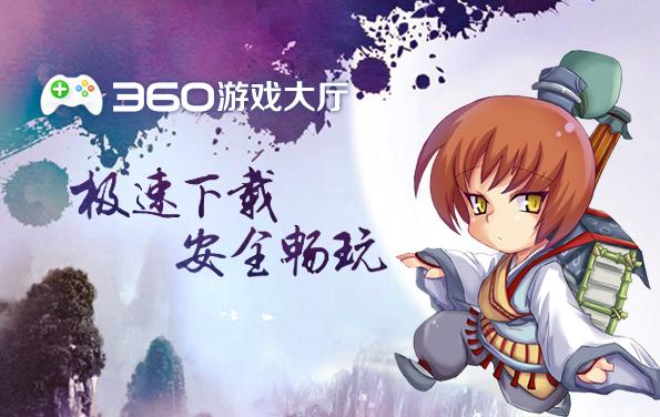 《诛仙3》360下载