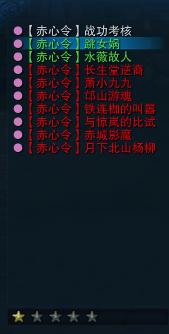 图片: 图4:(白色为低级任务,绿色为中级任务,红色为高级任务).png